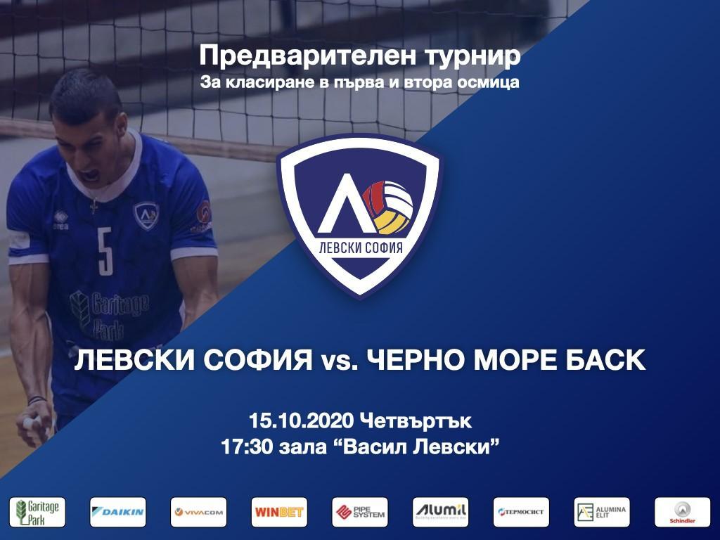 Започва турнирът в Пазарджик, успех момчета!