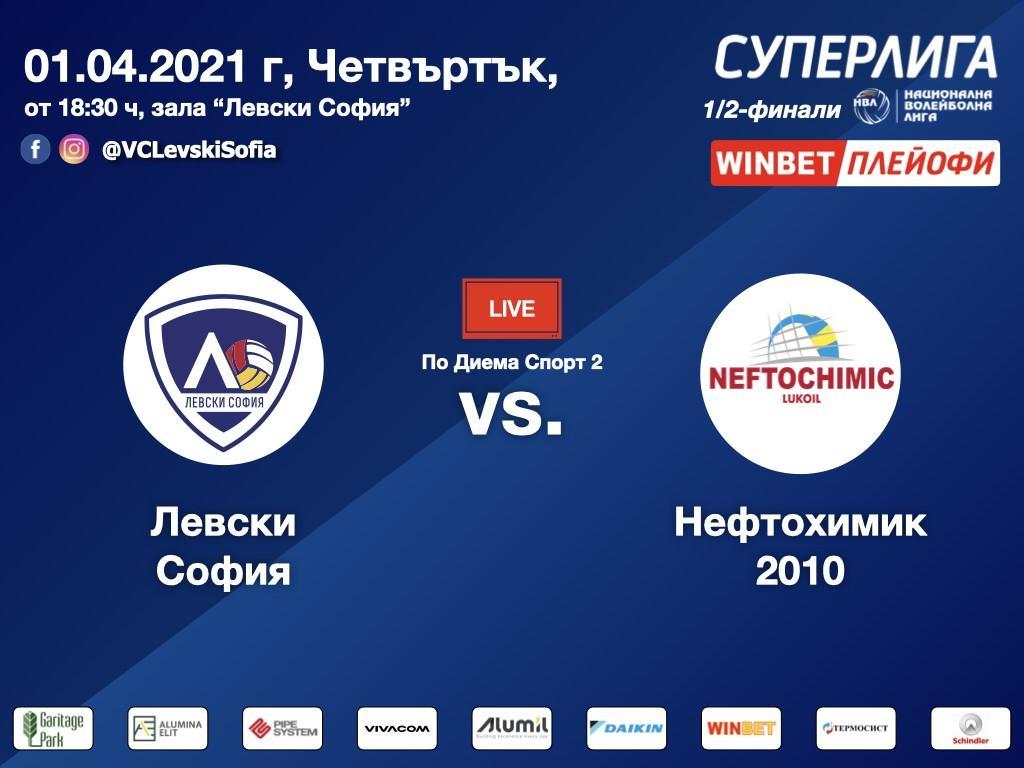 Отново е време за мач, Левски приема Нефтохимик