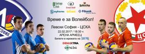 Левски София - ЦСКА!