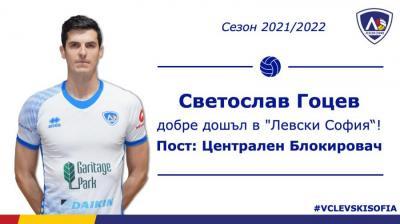Светослав Гоцев ще блокира за Левски