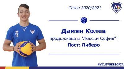 Дамян Колев вече е играч на Левски!