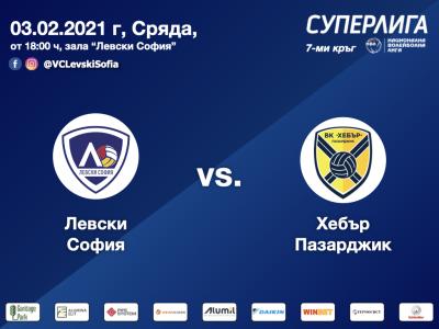 Левски приема Хебър в мач от Суперлигата