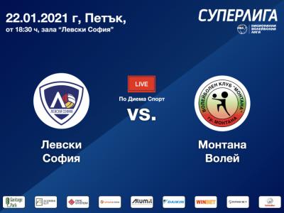 Левски приема Монтана днес в Суперлигата