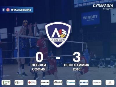 Левски за първи път губи у дома