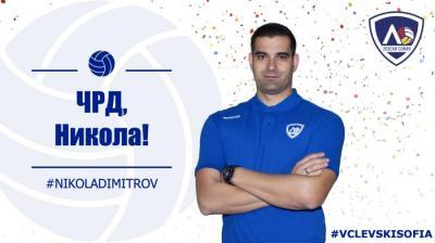 Честит рожден ден на Никола Димитров!