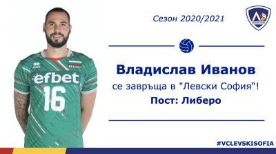 Владислав Иванов се завръща в Левски