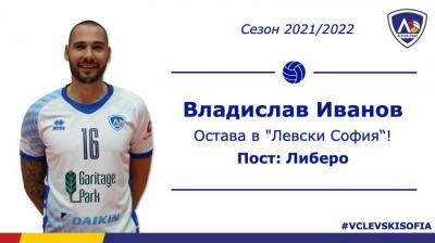 Владислав Иванов ще спасява в Левски и през новия сезон